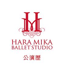 HERA MIKA BALLET STUDIO 公演歴
